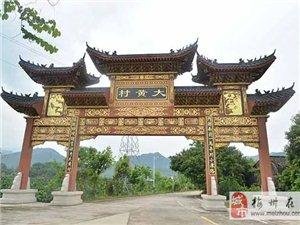"""关于""""中国农民丰收节""""梅州路段实行临时交通管制的通告"""