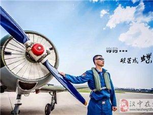 海军首次计划来陕招飞 优秀者可到清华北大北航双学籍培养