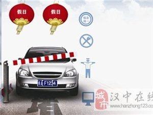 @汉中人注意 10月1日0时至7日24时高速路免费