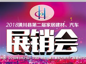 低至0元!潢川县第二届家具建材、汽车展销会砍价活动来袭,还有美女...