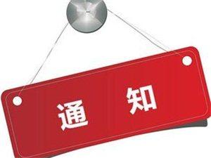 紧急通知!博兴去往河北、北京的司机们注意了!