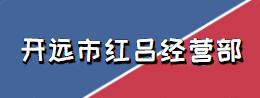 澳门太阳城网站市红吕经营部