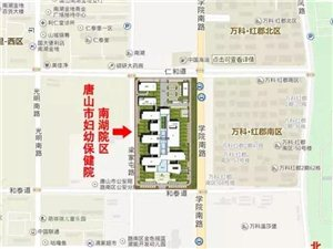 唐山市妇幼保健院新生儿科将于9月20日搬迁至南湖院区!