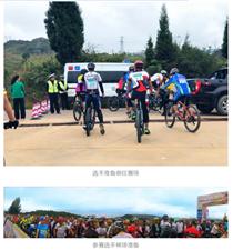 """中国澳门赌博网站""""人生果杯""""自行车越野赛开赛,一起走进最真实的比赛现场!"""