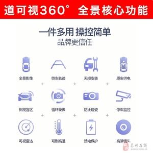 本田URV/冠道/CRV/艾力绅/奥德赛超清夜视王尊享版有轨迹