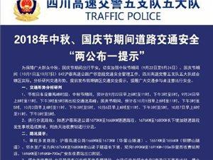 沪蓉高速公路广安至邻水至垫江路段中秋国庆节期间路况提示,有变动!
