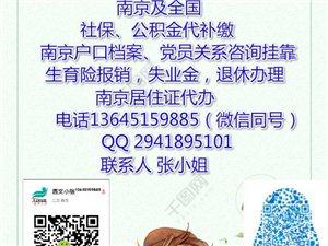 南京及全国住房公积金,社保代补缴;生育险报销服务