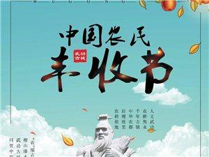 """【武功古城】【中国农民丰收节】""""农""""缩古城千年美,稷山漆水奏丰收"""