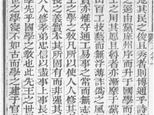 1839年角斜场大使闵廷楷重建角斜小学●他老乡丁桂作记