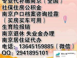 南京及全国社保公积金代办,生育险报销