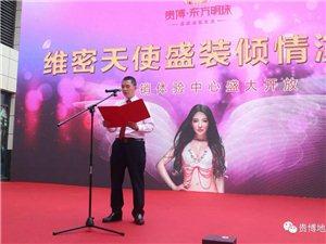 贵博·东方明珠营销中心盛大开放