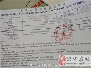 澳门美高梅国际娱乐场城固三里桥派出所发放首张港澳台居民居住证