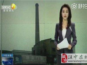 汉中一化工厂威胁居民安全