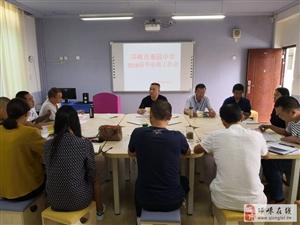 邛崃市桑园中学2019届毕业班工作会
