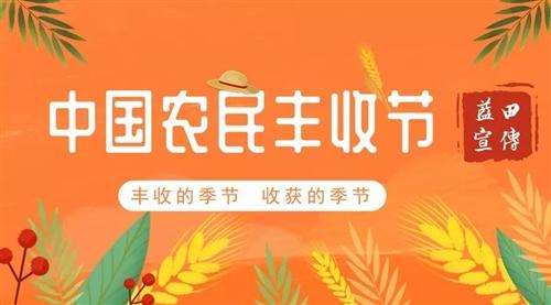 五谷丰登|@所有人,庆农民丰收节,真的来了!