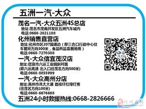 【五洲大众】惠享920,让免费延续――专属一汽-大众车主自己的节日!
