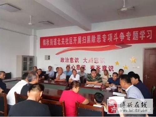 北关社区召开扫黑除恶专项斗争专题学习