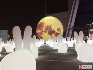 刷爆朋友圈!泸州中秋最美打卡地来啦!百兔追月大型灯展,等你来约~