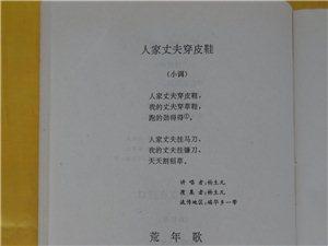 关于《传鞋》中民歌《夸丈夫》的原唱地的问题