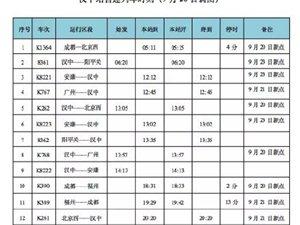 今日调图,汉中火车站多趟普速列车时刻调整,新增一对!