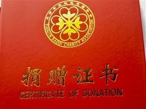 宝坻在线爱心志愿者团队捐赠一万元慈善协会颁发证书