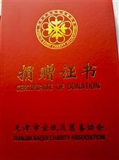 北京赛车如何走势分析爱心志愿者团队捐赠一万元慈善协会颁发证书