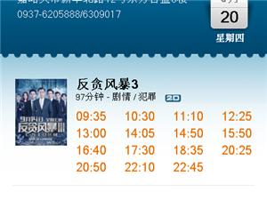 万博manbetx客户端苹果横店电影城9月20日影讯