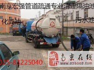 南京清理化粪池、疏通污水管道、管道清洗13805165787