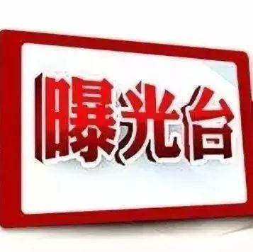 【曝光】纪委通报四起典型案例!九五至尊娱乐场注册这些人被曝光了!