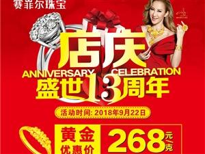 赛菲尔珠宝店庆12周年