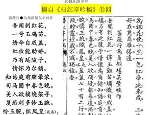 清嘉道年间南通名人冯云鹏为角斜场吴丰的蔷薇园圃作诗