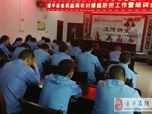 遂平县食品药品监督管理局召开非洲猪瘟防控工作暨培训会