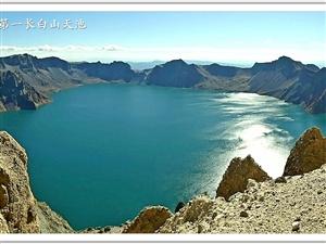 行走随拍――又见长白山天池(5)秋游长白山风景区