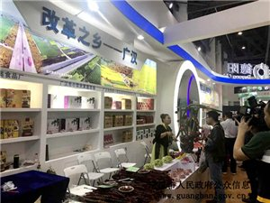 9月20日,广汉市九家涉农企业集中亮相四川省第六届农博会 (图片)