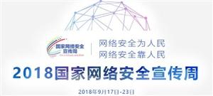 2018年衢州网络安全宣传周