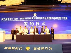 有料!西博会广汉再交满意答卷,四川天舟燃油通航设备项目签约(图片)