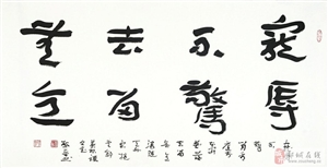 情远和力简:熊晋先生书法作品欣赏《1》