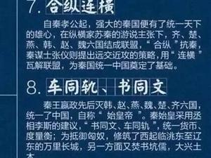 40个必知的历史典故,串起中华5000的叱咤风云,以史为镜可正身