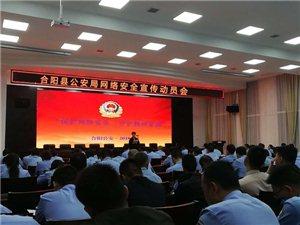 澳门博彩正规网址县公安局开展第五届网络安全宣传周宣传活动