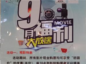 名嘉汇横店9月21-22日影讯