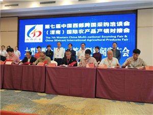 第七届中国西部跨采会:合阳红薯、莲菜签订9800万元购销合同
