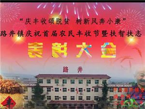 路井镇隆重召开首届农民丰收节暨扶智扶志表彰大会