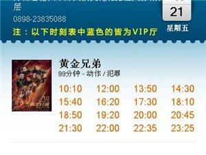 【电影排期】9月21日排期 看电影,来恒大影城!