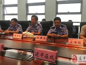 遂平县公安局召开扫黑除恶专项斗争