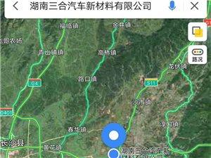 湖南三合汽车新材料有限公司业务持续高增长,长期招聘: