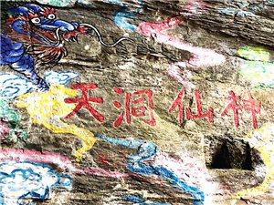 我与神仙洞的几次亲密接触-旬阳郭明瑞 原创【太极城文化研究会】
