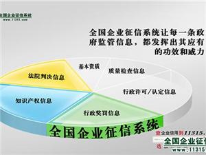 关于加强信用记录和信用产品应用的通知