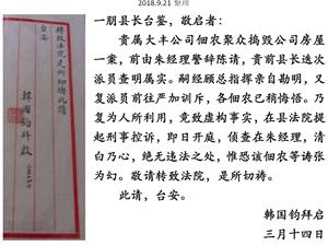 清末民国海安名人韩国钧写信给东台县长(栟茶人)徐一朋