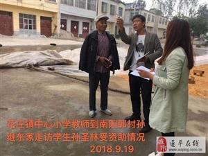 倾力扶贫获称赞:遂平县花庄中心小学教育扶贫工作顺利进行中