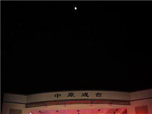 """中原镇2018年""""庆中秋、迎中秋""""文艺晚会纪实掠影"""